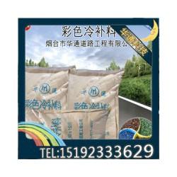 浙江湖州彩色冷补料直接铺设的彩色路面材料
