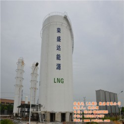 天然气厂家|宜兴天然气|  荣盛达(无锡)能