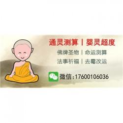 泰国斩桃花法事