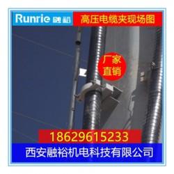 湖南单芯电缆固定夹RYJH-11,融裕高压电缆