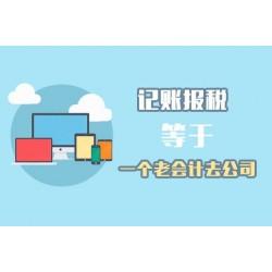 隆杰财税公司注册工商年报变更等全程服务