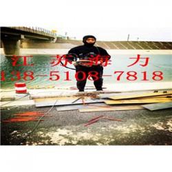 赤峰市核电站水下服务公司-交工即时