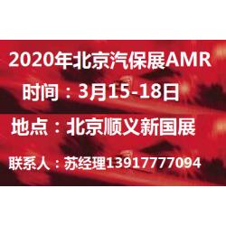 2020年北京汽保展-2020北京汽保展AMR
