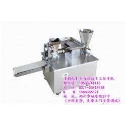 长春自动饺子机、饺子机、【韩氏】(查看)
