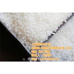 碎米价格高不高、上海骧旭农产品、黑龙江碎