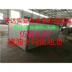 天达猪油炼油锅设备出油率高熬炼油锅设备