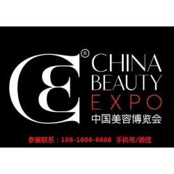 2020年上海美博会/2020上海美博会cbe