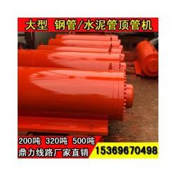 厂家直销大型200T水泥顶管机,320吨500吨水泥管顶镐机