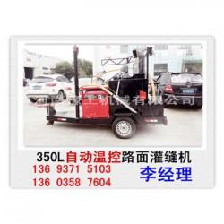 贵州遵义手推式沥青灌缝机 混凝土路面灌缝