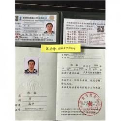 电焊工证快速拿证【咨询热线】
