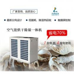 低成本、烘干效果好,热泵食用菌烘干机3P