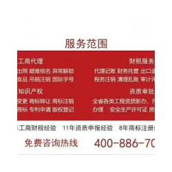 开封创元财务服务有限公司免费注册公司、工商执照年检