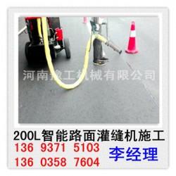浙江义乌马路灌缝机 公路灌缝机