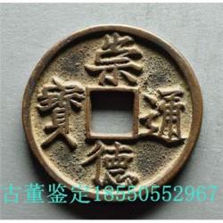 烟台 海 阳鉴定大清铜币地址在哪