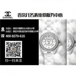 保定帝舵手表维修费用【名表维修中心易精修