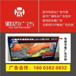 媒体行情:汤阴电视台多频道飞播字幕广告价