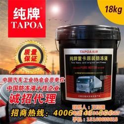 萍乡防冻液、纯牌动力科技公司、防冻液报价