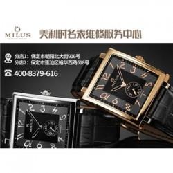保定积家手表做保养大概多少钱在哪里能做【