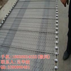 不锈钢输送带、湛江输送带、书奎筛网有限公