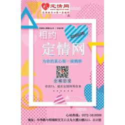 安阳婚恋信息_安阳婚恋_定情网婚恋有限公司