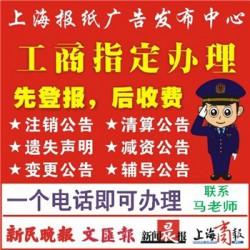 金老师上海登报服务