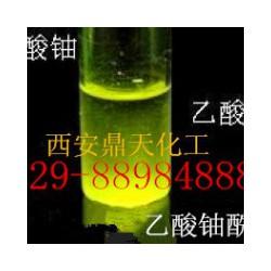 西安哪里有供应价位合理的硝酸双氧铀|上海