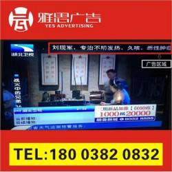 媒介刊例:栾川电视台飞播字幕广告详情
