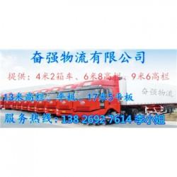 平阳昆阳、鳌江到杭州全境的回程车大货车出