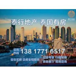 泰国房产代理公司,曼谷买房验房流程,泰行地
