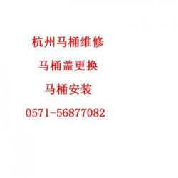 杭州VICTOR维可陶马桶售后报修服务电话-马