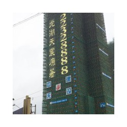 南京楼盘外墙挂网字 地产售楼发光字 楼盘大广告字
