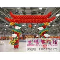 年会策划公司,【乐多气球】,西工区年会策划