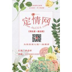 安阳征婚_定情网婚恋有限公司_安阳征婚平台