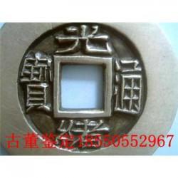 淄博淄川区鉴定光绪元宝地址在哪