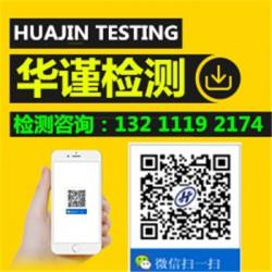 广东深圳市铝合金监督检测中心