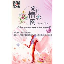 安阳征婚交友|安阳征婚|定情网婚恋有限公司