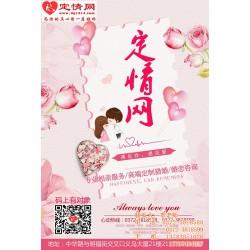 安阳同城征婚网站,安阳同城,定情网婚恋有限