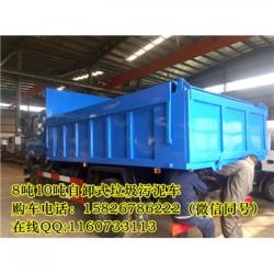 4方5方污泥运输车价格污泥自卸运输车厂家价