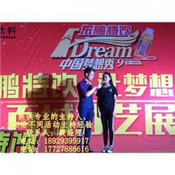 上海主持人公司,上海车展主持人,上海开业