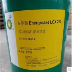 BP Energrease LCX 222 ,BP安能脂LCX222极