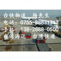 南充到台湾放心的物流服务|铁锅特快专递到