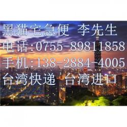 精华霜到台湾省海运物流淮北走台湾的快递客