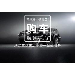 天津港(保税区)购车服务中心(图)、平行进