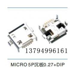 睿奥电子提供专业的MICRO USB母座-深圳USB