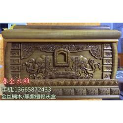 金丝楠木骨灰盒报价,吉林金丝楠木骨灰盒,【