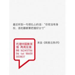 双核心《中国教育学刊》征稿开始啦