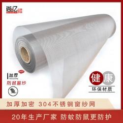 不锈钢窗纱网  不锈钢养殖网 养猪网**尚亿丝网生产商