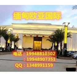 缅 甸欧亚国际客 服联系电话:199 4881 0302