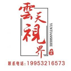 重庆潼南区VR全景无人机航拍 景区实景拍摄VR宣传片拍摄制作
