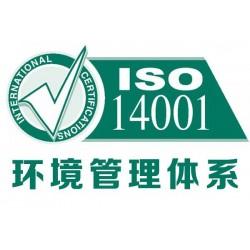 佛山办理ISO14001的流程